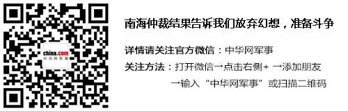中华网军事频道公众微信
